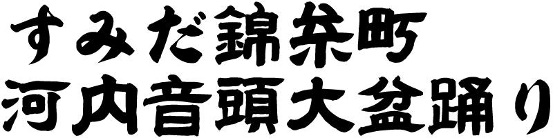 すみだ錦糸町河内音頭大盆踊り オフィシャルサイト