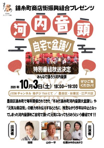 錦糸町商店街振興組合プレゼンツ 河内音頭 自宅で盆踊り チラシ