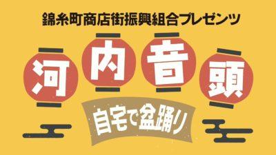 『錦糸町商店街振興組合プレゼンツ 河内音頭 自宅で盆踊り』