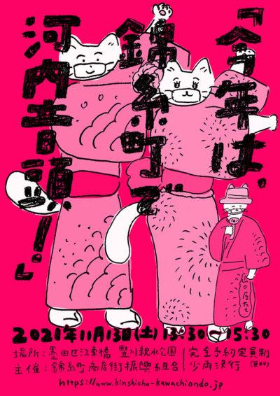 今年は、錦糸町で河内音頭!Webチラシ