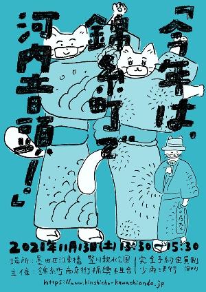 今年は、錦糸町で河内音頭!チラシブルー