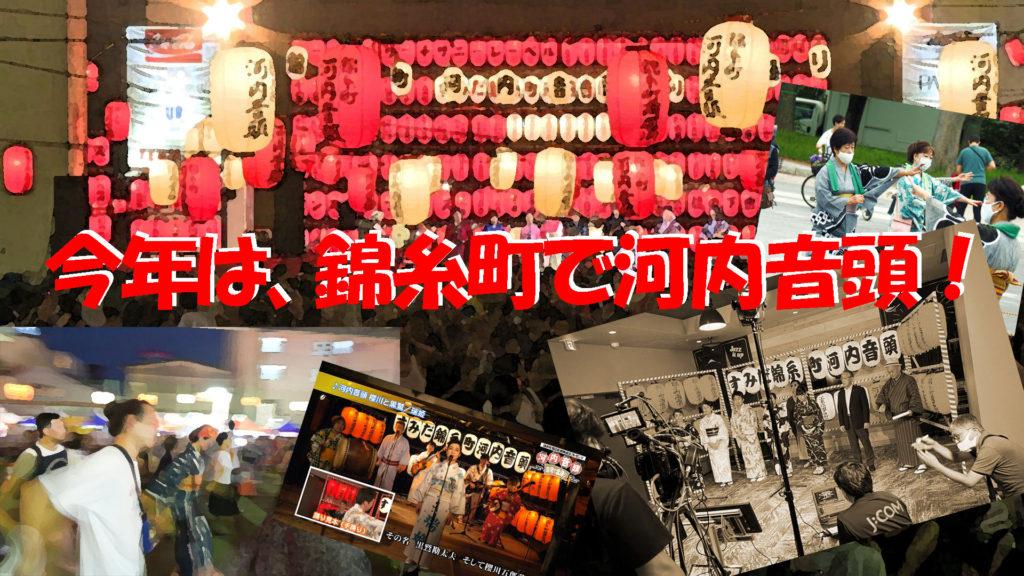 踊れるイベント、11月13日(土)「錦糸町で河内音頭!」開催決定!!