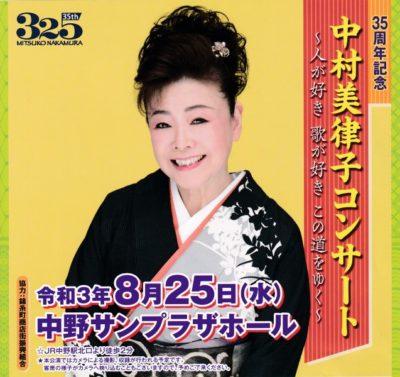 35周年記念中村美律子コンサート