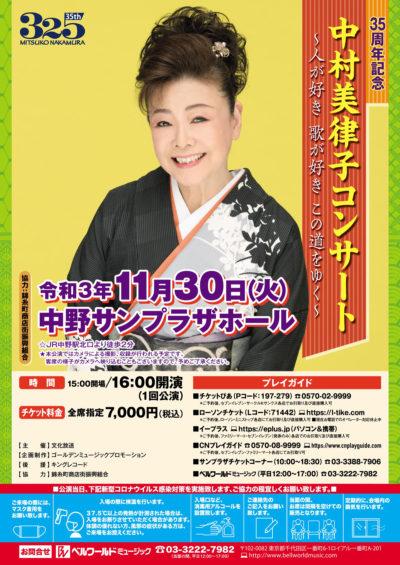 35周年記念中村美律子コンサート 中野サンプラザ